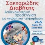 Τριημερίδα ΕΔΕ: «Ασθενοκεντρική προσέγγιση με γνώση και τεκμηρίωση», 20-22 Μαρτίου 2014