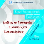 Κοινή Επιστημονική Εκδήλωση: «Διαβήτης & Παχυσαρκία» – 8/11/2014