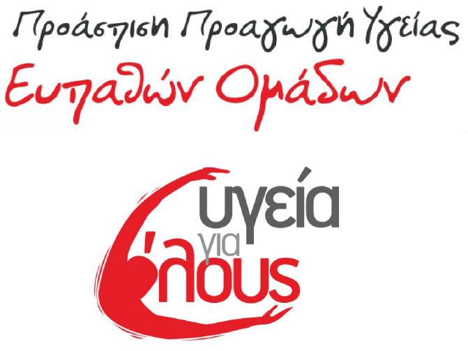 Πρόγραμμα: «Υγεία για όλους»