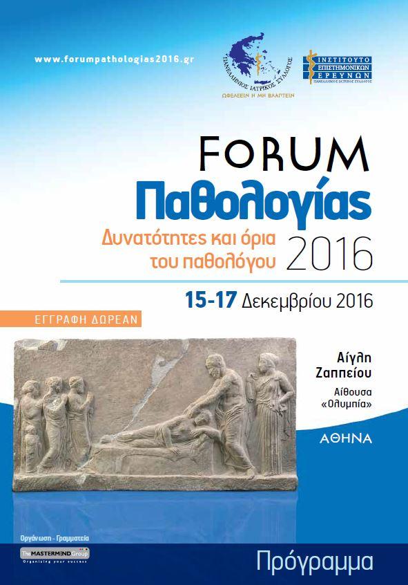 Forum Παθολογίας του Πανελλήνιου Ιατρικού Συλλόγου