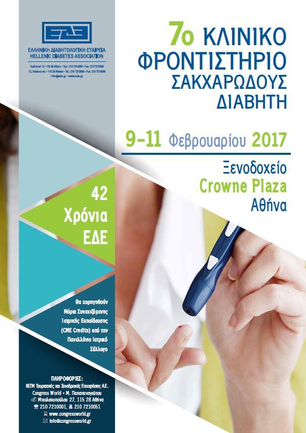 7ο Κλινικό Φροντιστήριο Σακχαρώδους Διαβήτη, (9-11/2/2017, Αθήνα)