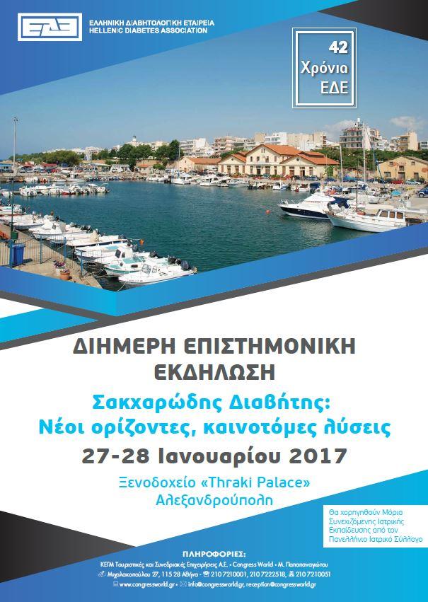 Διήμερη Επιστημονική Εκδήλωση: Σακχαρώδης Διαβήτης: Νέοι ορίζοντες, καινοτόμες λύσεις (Αλεξανδρούπολη, 27 & 28/1/2017)