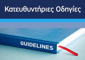 Κατευθυντήριες Οδηγίες